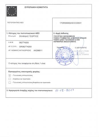 Απόκτηση άδειας Εγκεκριμένου Οικονομικού Φορέα τύπου ΑΕΟC